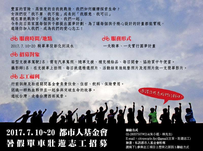 募募募∣2017.7.10~20 暑假單車壯遊志工招募