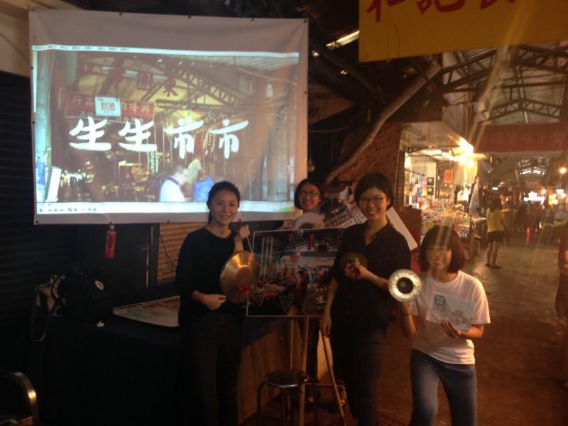 生生市市的牽絆─東園市場紀錄片與放映會