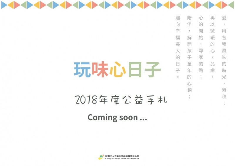 「玩味心日子」2018公益手札預購開放中!