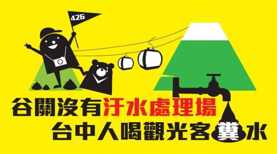 713反雪谷纜車台中大遊行─中英文新聞稿