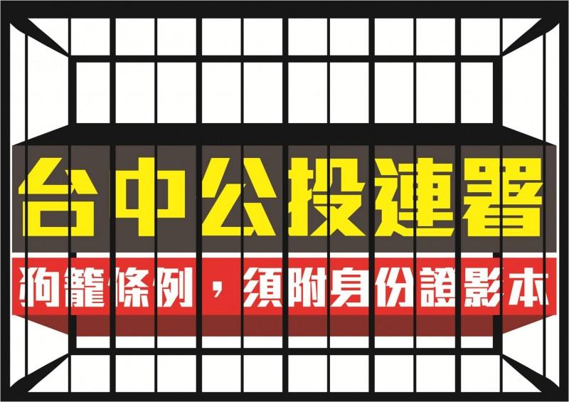 台中公投連署須附身分證影本=鳥籠+狗籠-要求市議會廢除狗籠公投條例