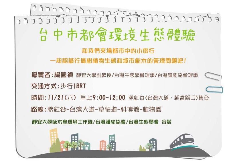 台中市都會環境生態體驗