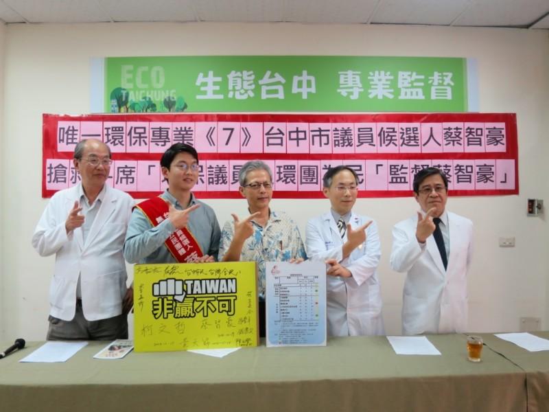 台中眾多醫師及陳玉峯教授公開推薦 票投《7》台中市議員候選人蔡智豪 搶救一席「環保市議員」