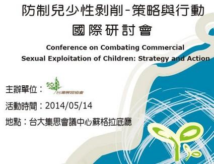 「防制兒少性剝削─策略與行動」國際研討會  熱烈報名中