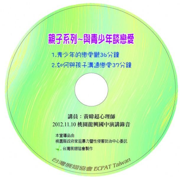 展翅桃少提供「如何與青少年談戀愛」專講節錄CD,歡迎免費索取。