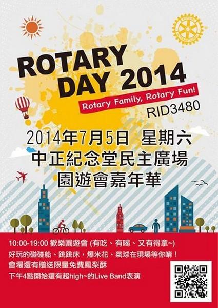 「扶輪日」(Rotary Day)園遊會  7/5中正紀念堂邀請您同歡樂