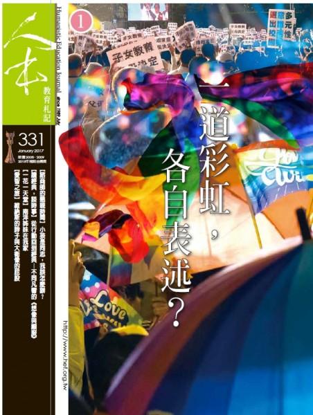 人本教育札記1月份331期《一道彩虹,各自表述?》