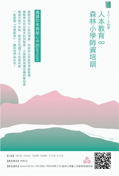 2016秋季【人本教育∞森林小學師資培訓】