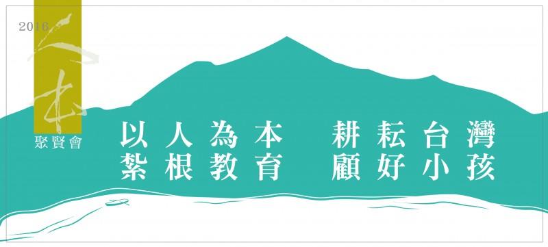 邀請您參加2016聚賢會