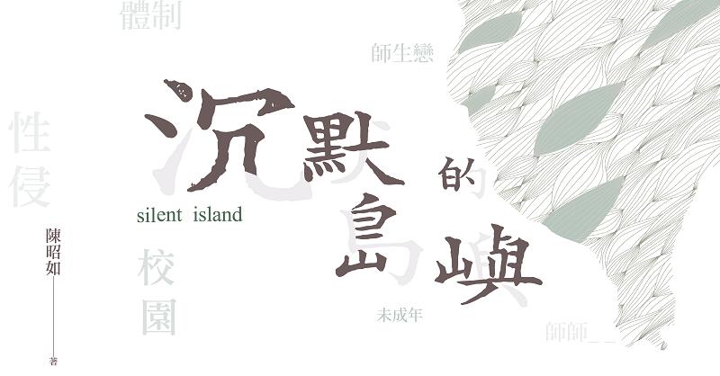 《沉默的島嶼──校園性侵事件簿》新書座談會
