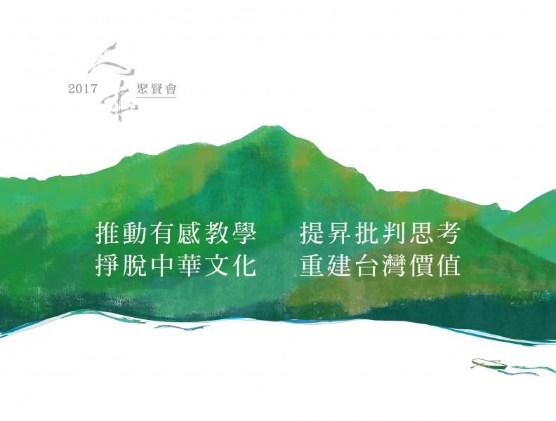敬邀出席2017人本聚賢會