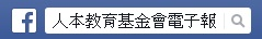 電子報FB粉絲專頁