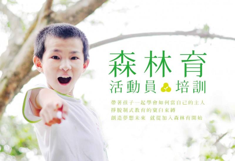 2016春台北森林育活動員培訓