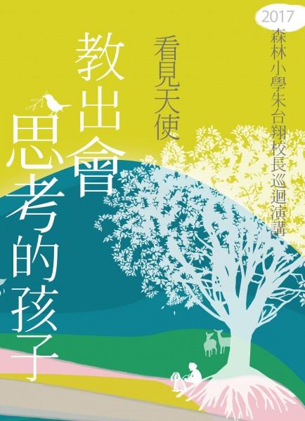 2017森林小學朱台翔校長巡講