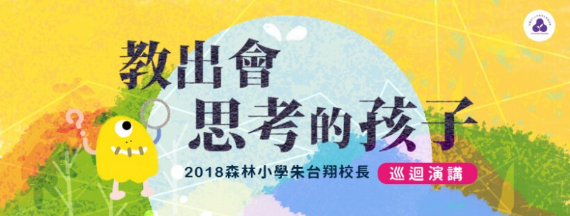歡迎報名森林小學校長朱台翔巡迴演講