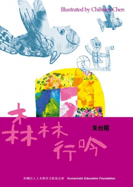 森林小學校長朱台翔  新書《看見天使》出版囉!