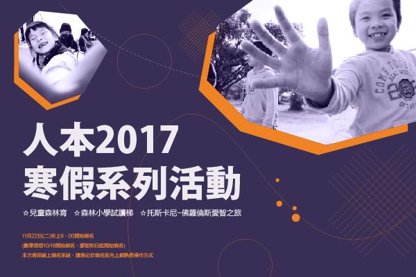 2017 寒假森林育兒童營隊!熱烈報名中!