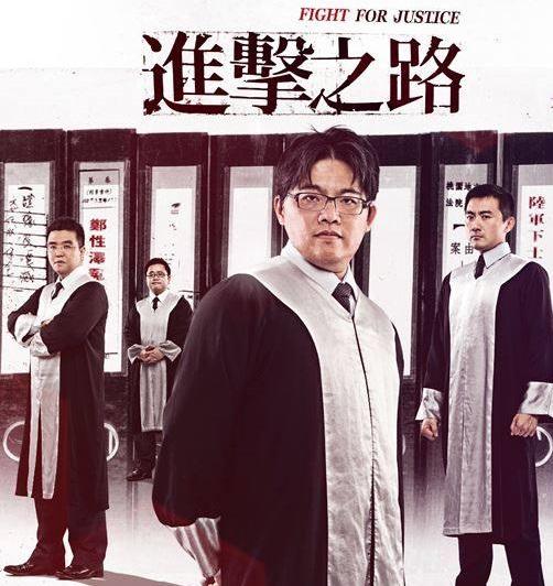《進擊之路》10/17包場特映會