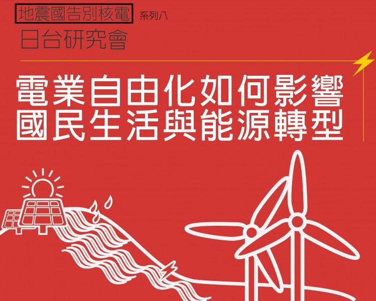 〈地震國告別核電.日台研究會第八回〉『電業自由化如何影響國民生活與能源轉型』