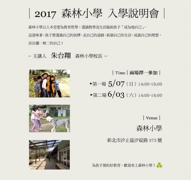 2017森林小學 入學說明會