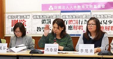 【新聞稿】回應立法院4月15日審查教師法草案之意見