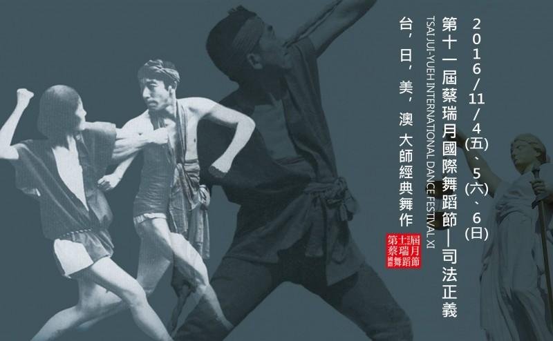 蔡瑞月舞蹈節