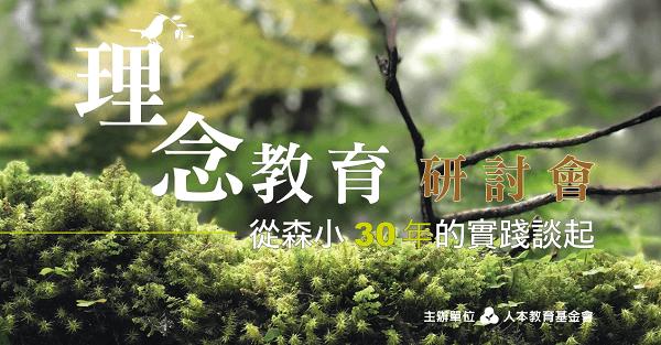 森林小學 30年來第一次!理念教育研討會
