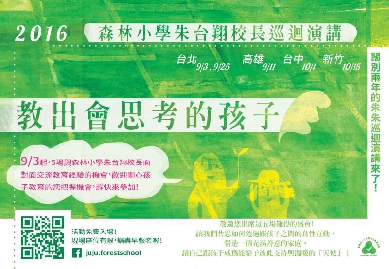 2016年 森林小學朱台翔校長巡迴演講 教出會思考的孩子