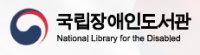 身心障礙者的閱讀節專刊-【國際訊息】韓國身心障礙者閱讀現況~指引