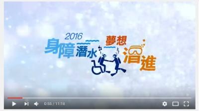 2016身障潛水夢想潛進影像紀錄影片