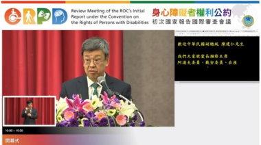2017年台灣CRPD初次國家報告國際審查會議–手語翻譯、聽打服務轉播畫面