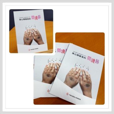 身心障礙者的閱讀節專刊1~閱讀節的由來