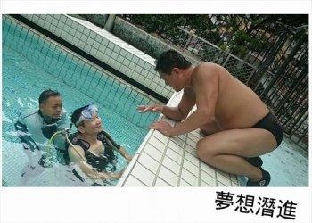 『夢想潛進 』~~「身心障礙者,可以潛水嗎?」