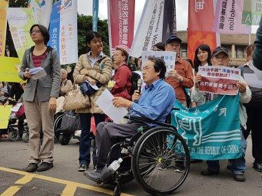 回應《身心障礙者權利公約》首度國家報告審查會議結論性意見