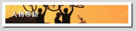 節日專刊~身心障礙者的體育節