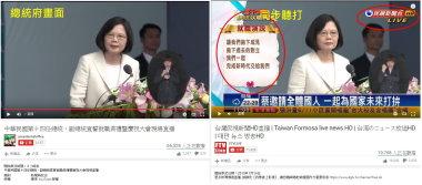 105.05.20中華民國第14屆總統、副總統就職典禮之手語翻譯服務