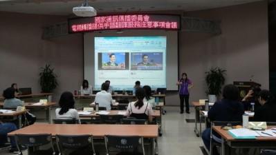 電視轉播提供手語翻譯服務應該注意什麼?(Part 1相關公文與會議內容說明)