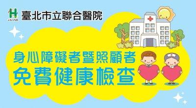 臺北市立聯合醫院身心障礙者暨照顧者免費健康檢查