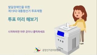 2017.05.09第19屆韓國總統選舉–身心障礙選民之投票便利措施簡介
