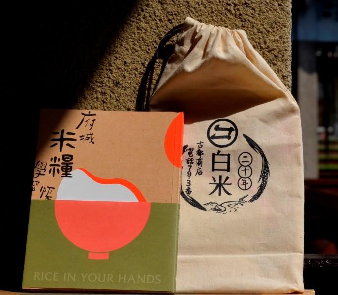 《府城米糧學習帳》x 「復古胚布絹印米袋」