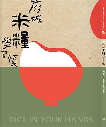 《府城米糧學習帳》新書快報!