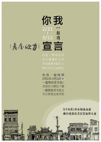 2014老屋欣力宣言起草大會