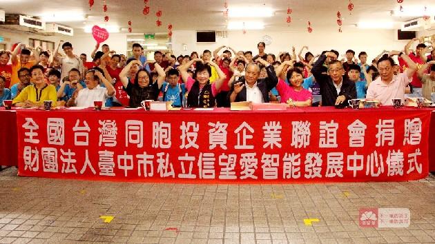 全國台灣同胞投資企業聯誼會 愛心回鄉助慢飛兒