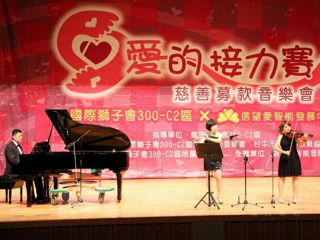 「愛的接力賽」 募款音樂會