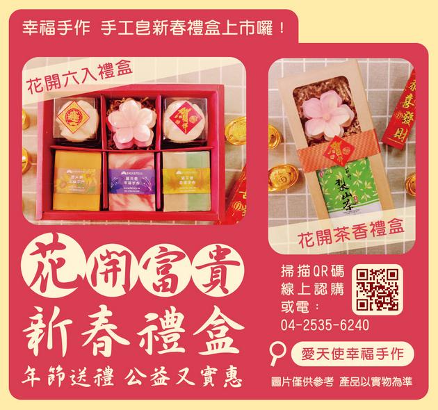 [愛天使 幸福手作] 新春禮盒上市囉!