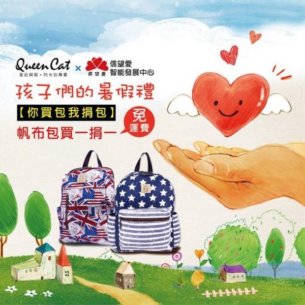 皇后與貓 分享愛 公益活動