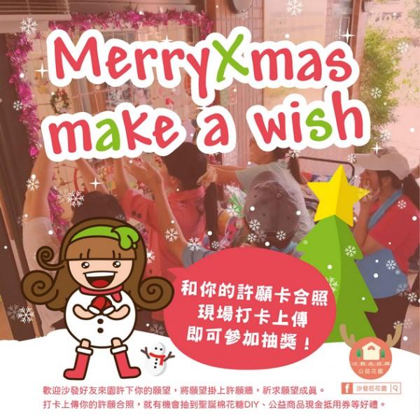 ~Make a wish~打卡抽好禮!