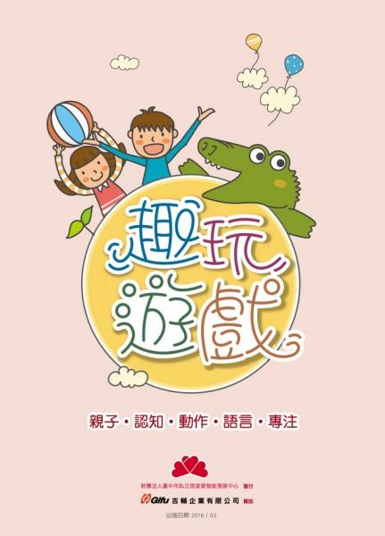 職能治療新思維 「趣玩遊戲」圖書~免費索取中!
