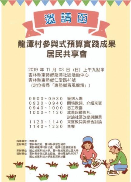 2019年龍潭村參與式預算實踐成果 居民共享會