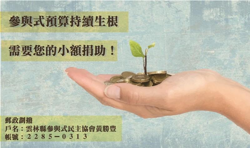 參與式預算的持續生根,需要您的小額捐助